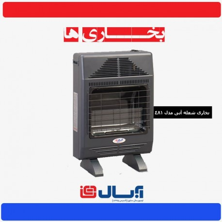 بخاری آبسال مدل هوشمند شعله آبی 481