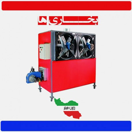 کوره هوای گرم ایران هیتر گازوئیلی مدل IR-H1501