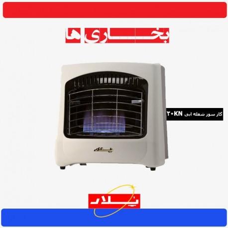 بخاری پلار مدل بدون دودکش شعله آبی مدل 20KN