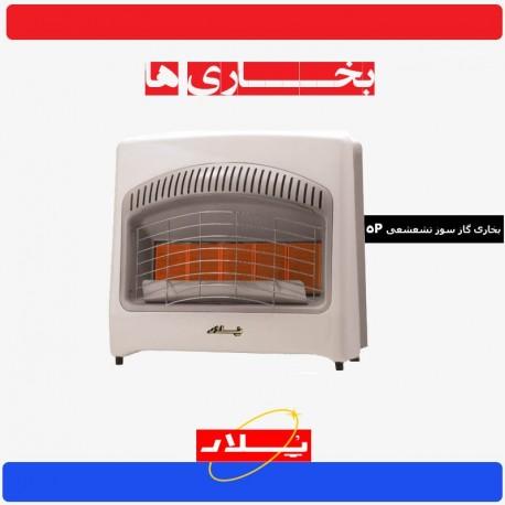 بخاری پلار مدل بدون دودکش تشعشعی 5P