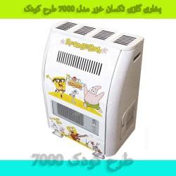 بخاری گازی 7000 تکسان مدل طرح کودک