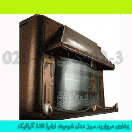 بخاری گازی مروارید سوز مدل شومینه ارشیا 150 گرافیک