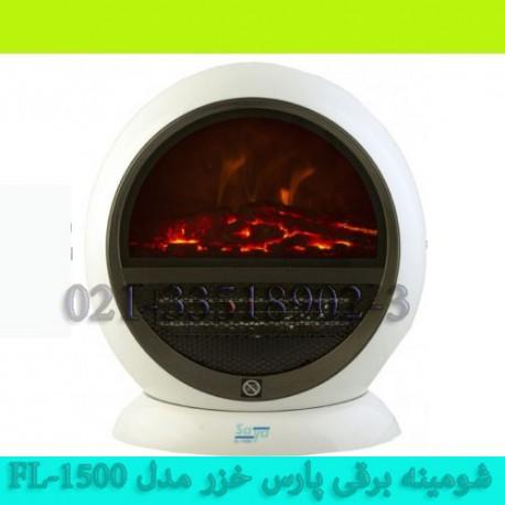 شومینه برقی پارس خزر مدل FL-1500