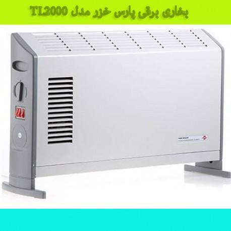 بخاری برقی پارس خزر مدل TL2000