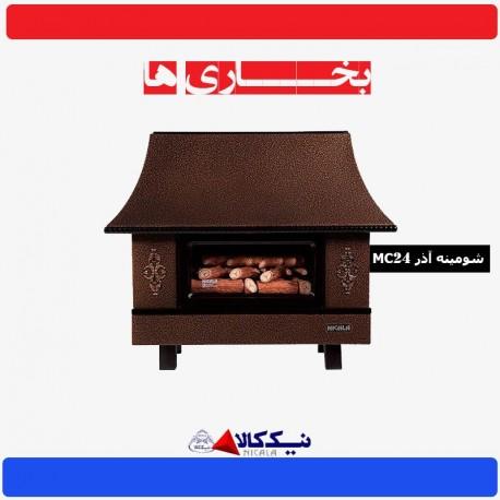 بخاری نیک کالا دودکش دار  مدل آذر NICALA | MC24