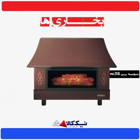 بخاری نیک کالا مدل شومینه زرین NICALA | MC28