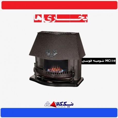 بخاری نیک کالا مدل شومینه قوسی NICALA | MC110