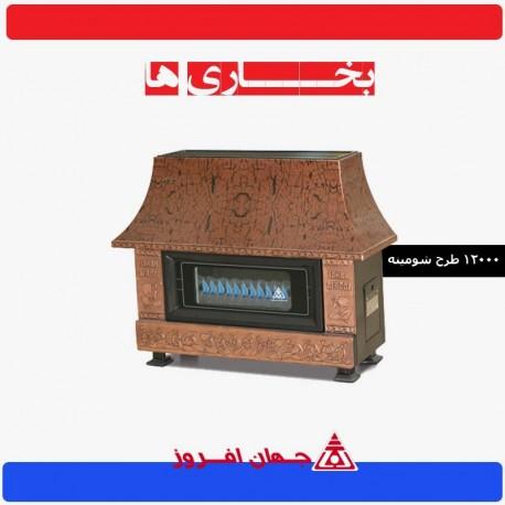 بخاری 12000جهان افروز طرح شومینه JAF 120-H.CD