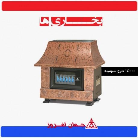 بخاری 14000جهان افروز طرح شومینه JAF 120-H.CD