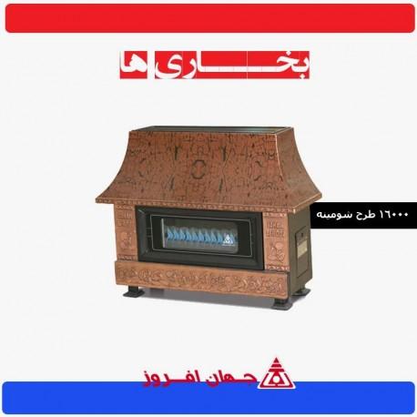 بخاری 16000 جهان افروز طرح شومینه JAF 160-H.CD