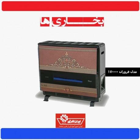 بخاري ایران شرق مدل فروزان 17000