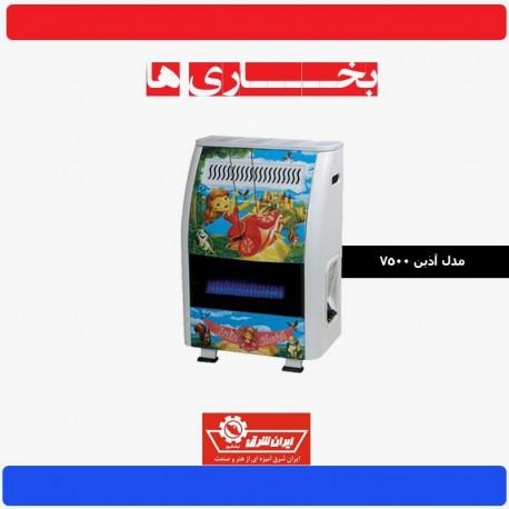 بخاري ایران شرق مدل آذین 7500