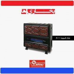 بخاري ایران شرق مدل فیروزه 8000