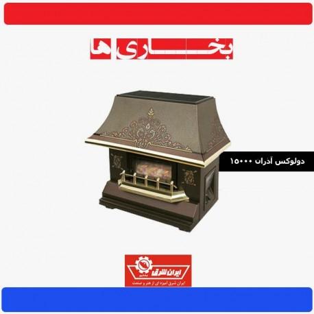 شومینه ایران شرق دولوکس آذران 15000