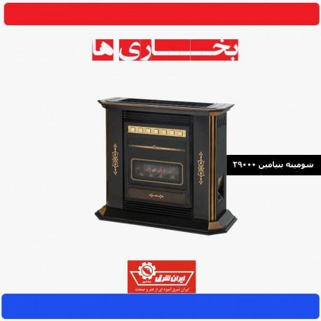 شومینه ایران شرق مدل بنیامین 29000