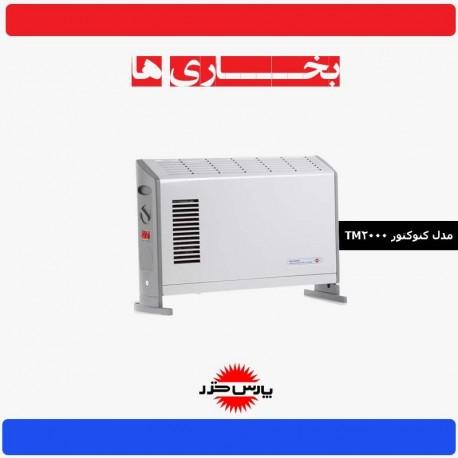 بخاري کنوکتور پارس خزر مدل TM2000