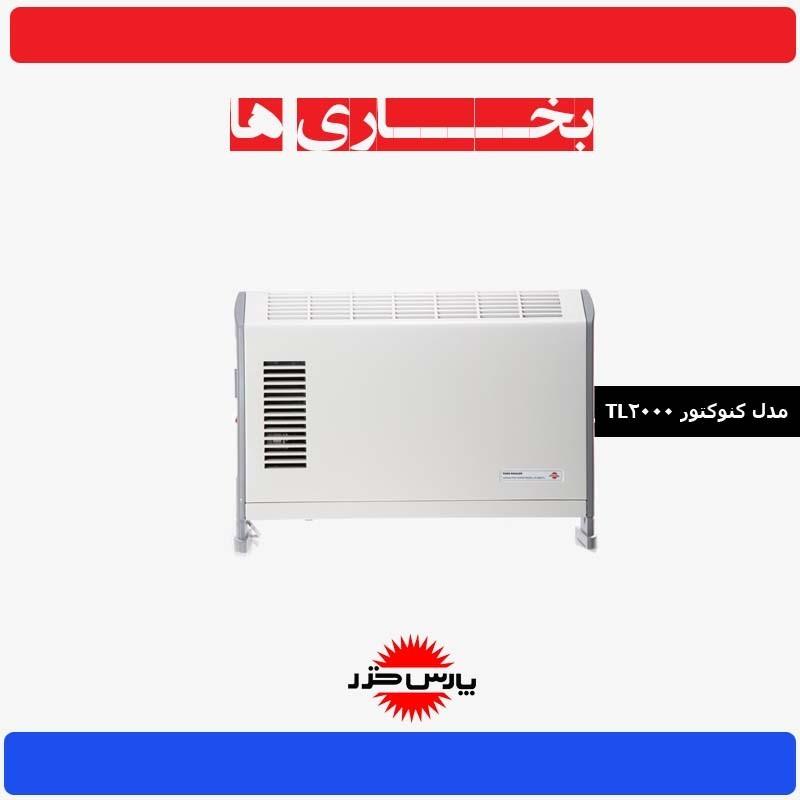 بخاری برقی پارس خزر | 50 هزار تومان یا کمتر