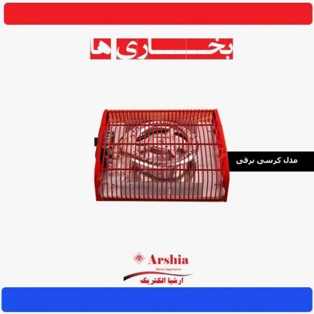 بخاری ارشیا مدل کرسی برقی