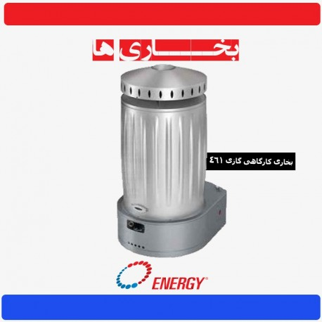 بخاری کارگاهی 50000 انرژی مدل 461