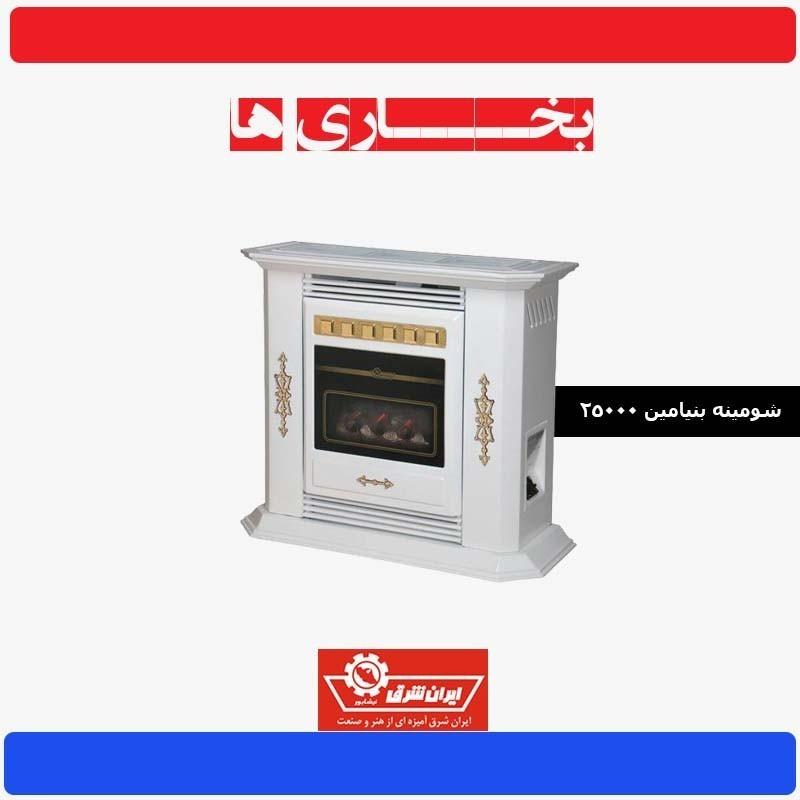 قیمت بخاری شومینه ایران شرق
