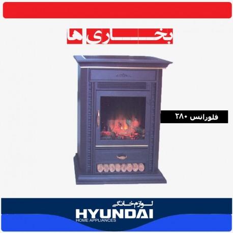 شومینه گازی هیوندای فلورانس 280