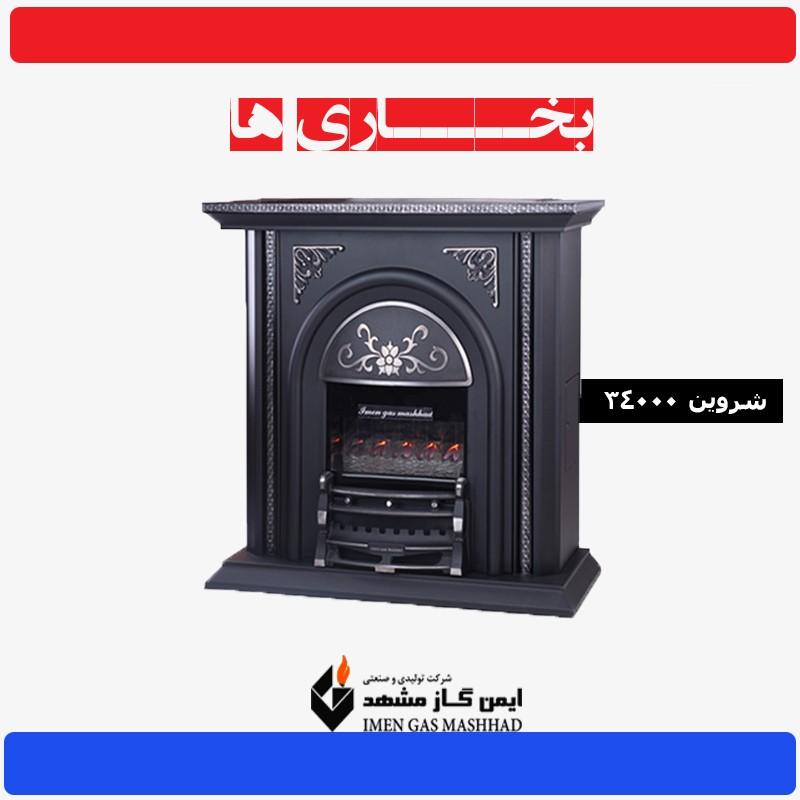 قیمت بخاری ایمن گاز مشهد