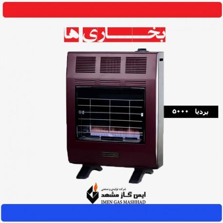 بخاری گازی ایمن گاز مشهد بردیا 5000