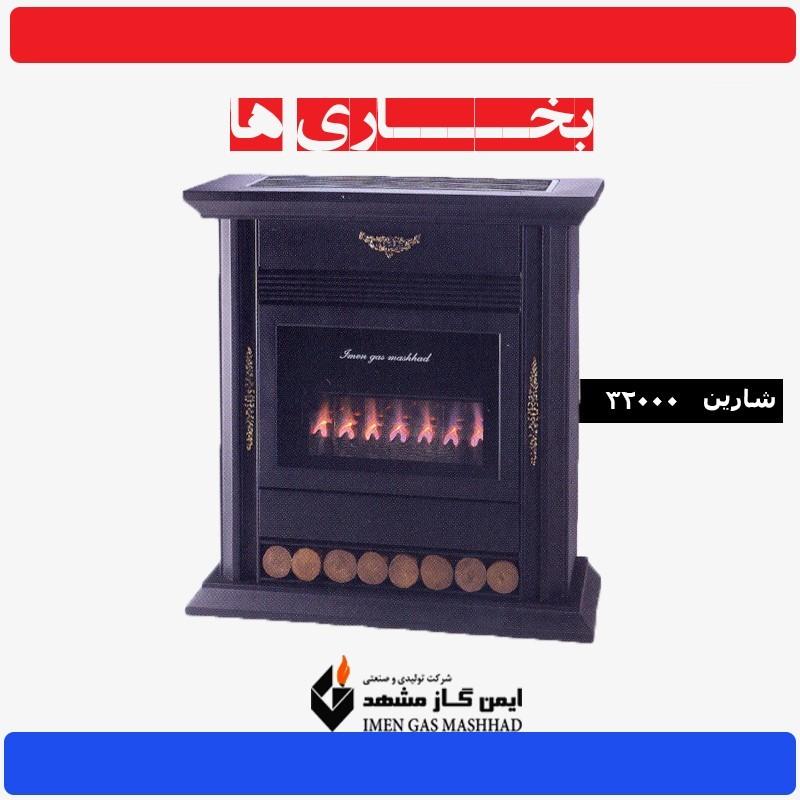 قیمت بخاری شومینه ایمن گاز مشهد
