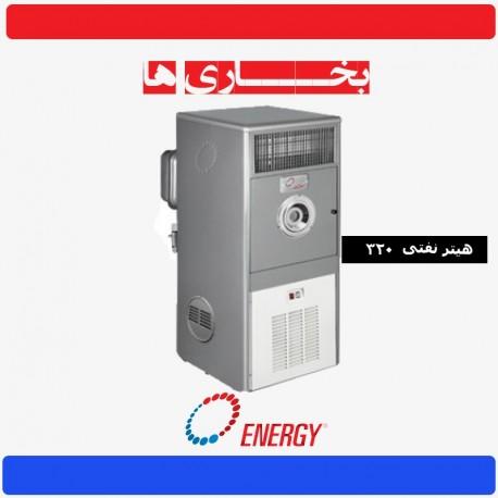 هیتر نفتی انرژی مدل 320