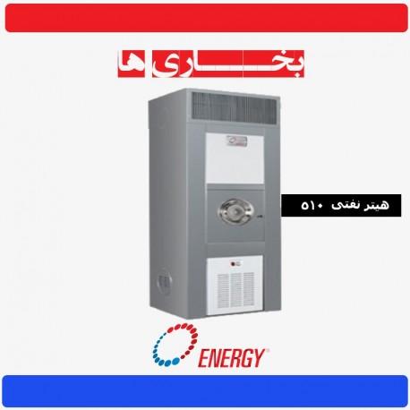 هیتر نفتی انرژی مدل 510