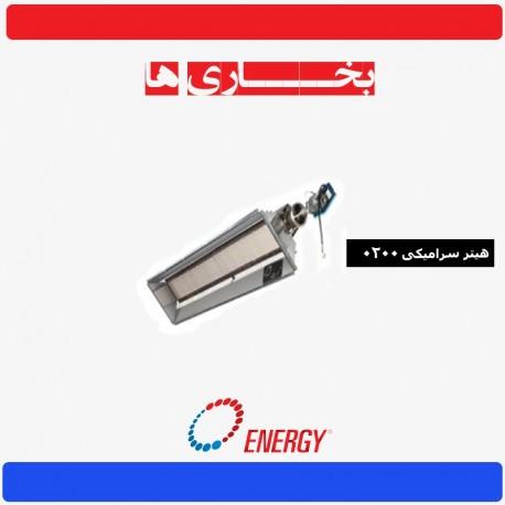 هیتر سرامیکی انرژی مدل 0200