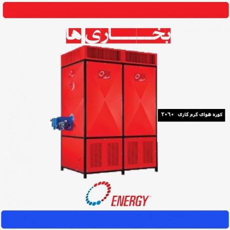 کوره هوای گرم انرژی مدل 3060 گازی