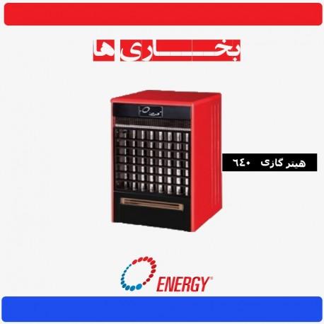 هیتر گازی انرژی مدل 640 ( فن آلمانی )