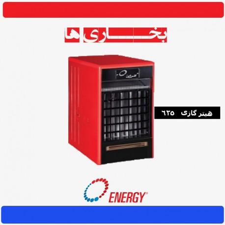 هیتر گازی انرژی مدل 625