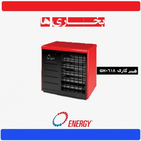 هیتر گازی انرژی مدل GH0618