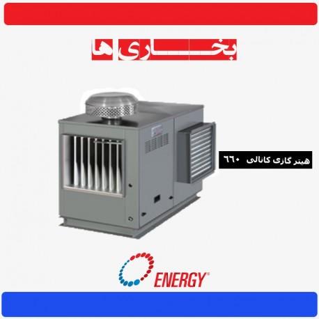 هیتر گازی انرژی مدل 660 کانالی