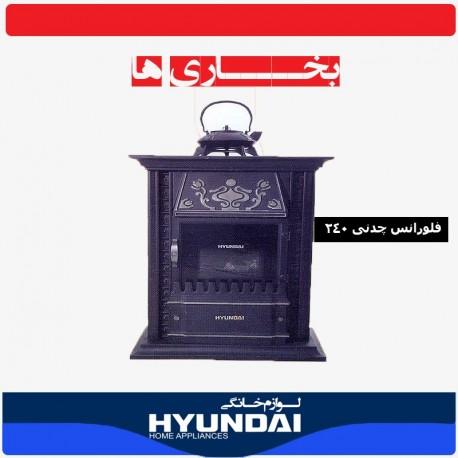 شومینه گازی هیوندای فلورانس چدنی 240