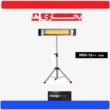 بخاری مگامکس مدل MSH-2500