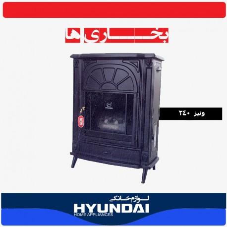 شومینه گازی هیوندای ونیز 240