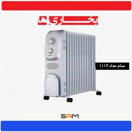رادیاتور برقی سام مدل 1113
