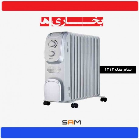 رادیاتور برقی سام مدل 1313