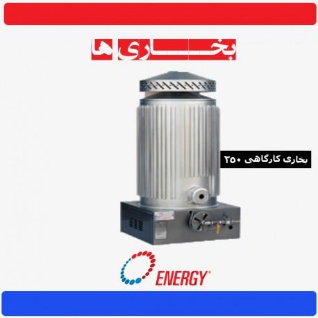 بخاری کارگاهی 32000 انرژی مدل 250