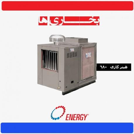 هیتر گازی انرژی مدل 680 بهار ساز
