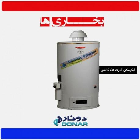 آبگرمکن گازی دونار مدل 45 گالنی استوانه ای