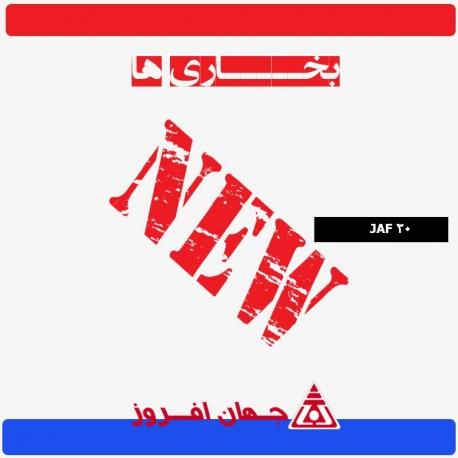 بخاری جهان افروز مدل JAF 20