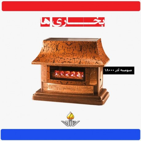 بخاری شارق توس مدل طرح شومینه آذر 18000