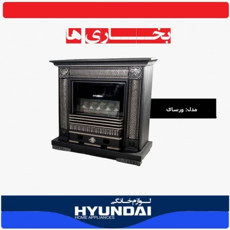 شومینه گازی هیوندا مدل ورسای