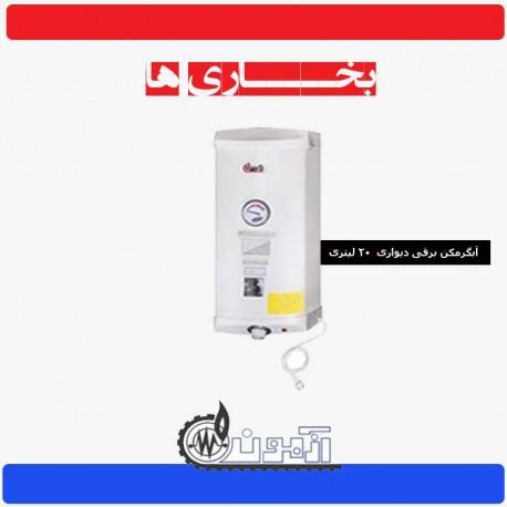 آبگرمکن برقی دیواری آزمون 20 لیتری
