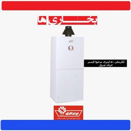 آبگرمکن گازی ایران شرق دیواری 50 لیتری سایوا گستر