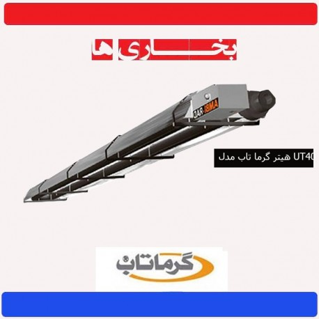 هیترتابشی گازی گرما تاب مدل UT40